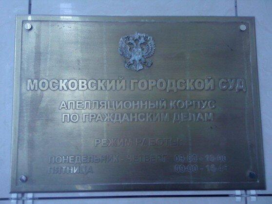 делам Московского