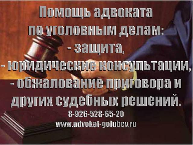 Этанию, помощь адвоката по уголовным делам все