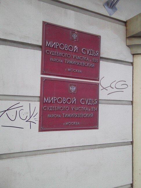 Мировые судьи Москвы